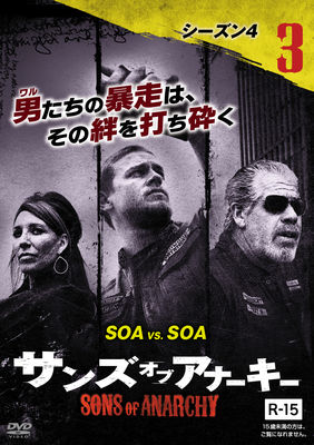 Sons of Anarchy - 04