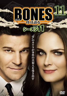 Bones - 11 - Jewel in the Crown, The
