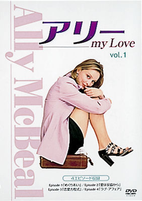 アリー my Love vol.1 DVD