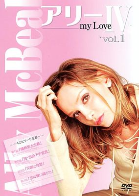 アリー my Love IV vol.1 DVD