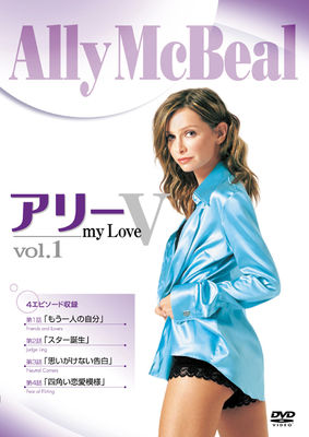 アリー my Love V vol.1 DVD